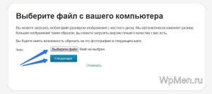 WpMen - Как загрузить изображение в Gravatar