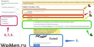 WpMen - Поиск ключевых слов с помощью системы Google AdWords.