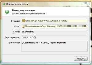 WpMen - Выплата заработанная на написании комментариев в Qcomment.