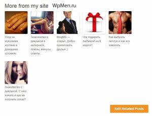 WpMen - Девственная панель похожих записей от Related Posts.