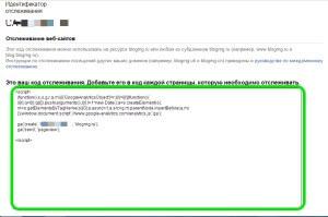WpMen - Получение кода от статистика пользователей на сайте от Google Analytics.