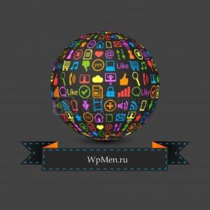WpMen - Социальные кнопки на сайт без плагинов WordPress.