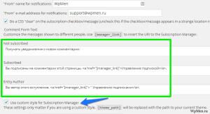 WpMen - Настройка плагина подписки на комментарии Subscribe to Comments