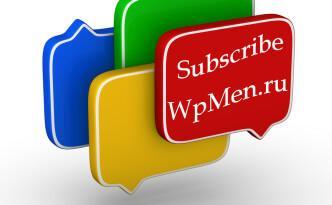 WpMen - Подписаться на комментарии с помощью плагина Subscribed to Comments