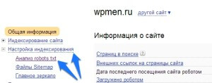 WpMen - Проверка Robots.txt в Яндекс Вебмастер