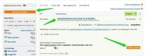 WpMen - Массовая подача заявлений в Rotapost