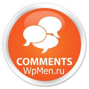 WpMen - Модуль последние комментарии на сайт для WordPress
