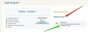 WpMen - Настройка аккаунта в системе Rotapost.