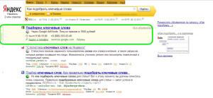 Подбор ключевых слов в Yandex