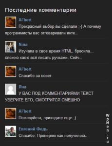 Последние комментарии для сайта WordPress