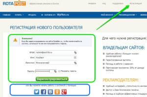 WpMen - Регистрация в системе Rotapost.