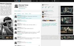 Как использовать собственный дизайн в Twitter