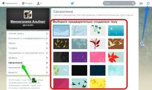Настройка дизайна в Twitter Способ 1