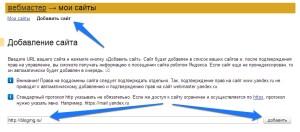 Добавить сайт в Yandex