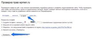 Как подтвердить права на сайт в Yandex