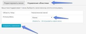 Как создать главное меню для сайта WordPress