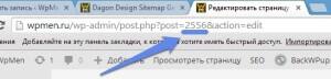 Как узнать ID страницы в WordPress