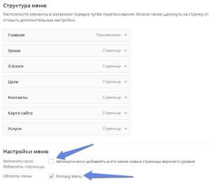 Отмена автоматического добавления страниц в меню сайта