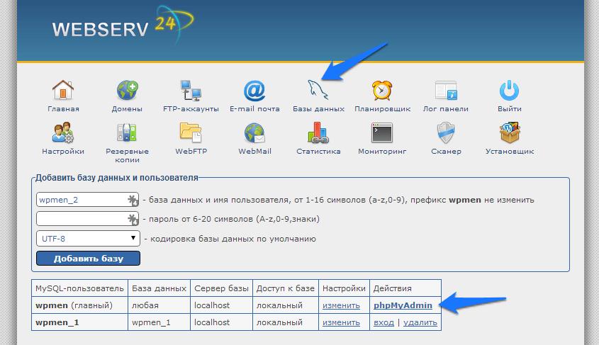 WpMen - Как найти доступ к базе данных сайта