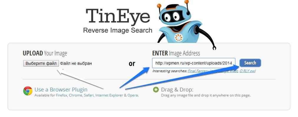 WpMen - Как проверить изображение на уникальность online