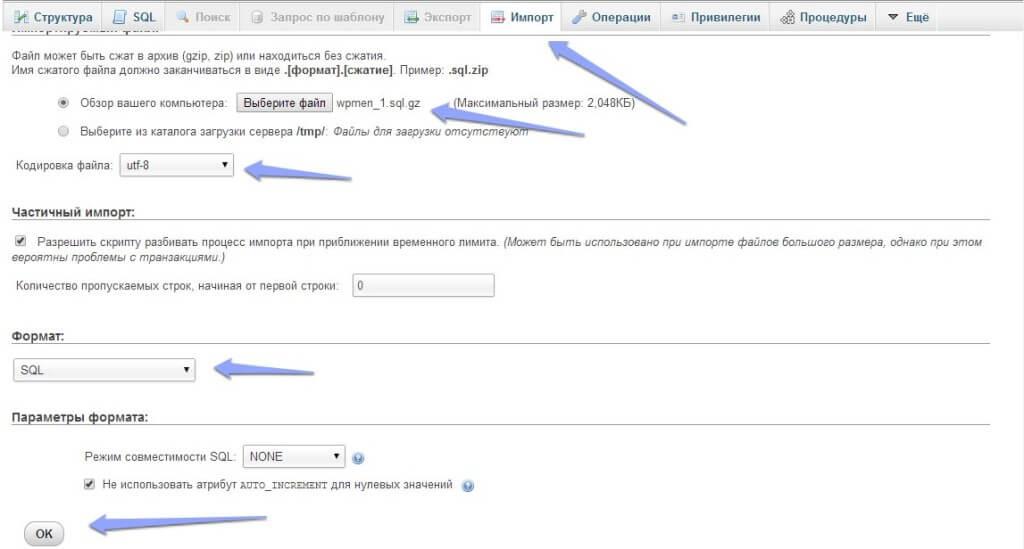 WpMen - Копирование базы данных с хостинга на Denwer