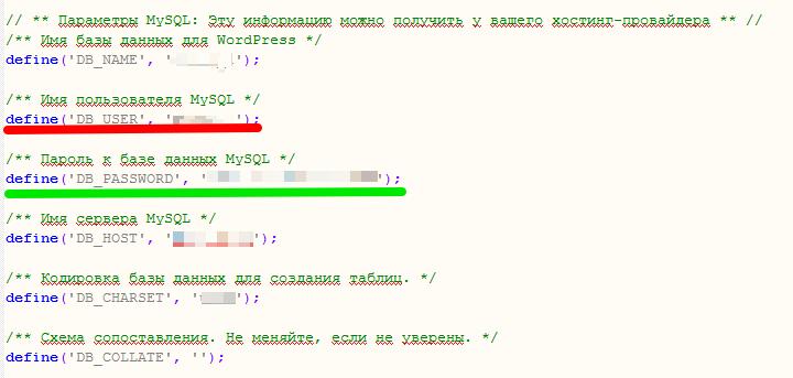 WpMen - Название базы данных, имя пользователя и пароль базы данных