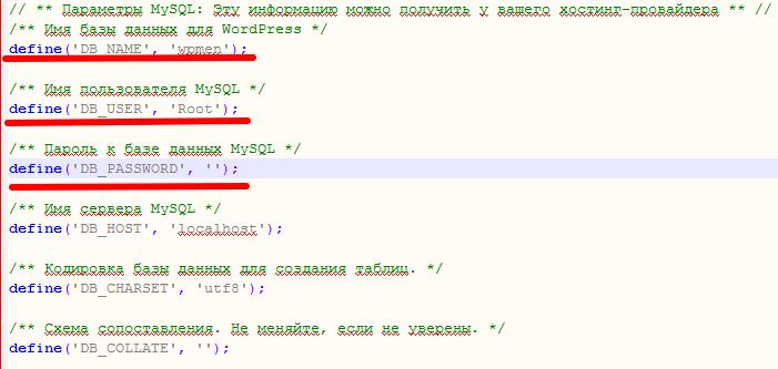 WpMen - Название базы данных, пароль и логин для Denwer