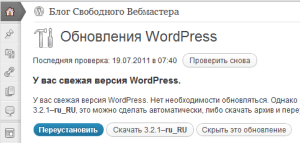 WpMen - Обновление WordPress