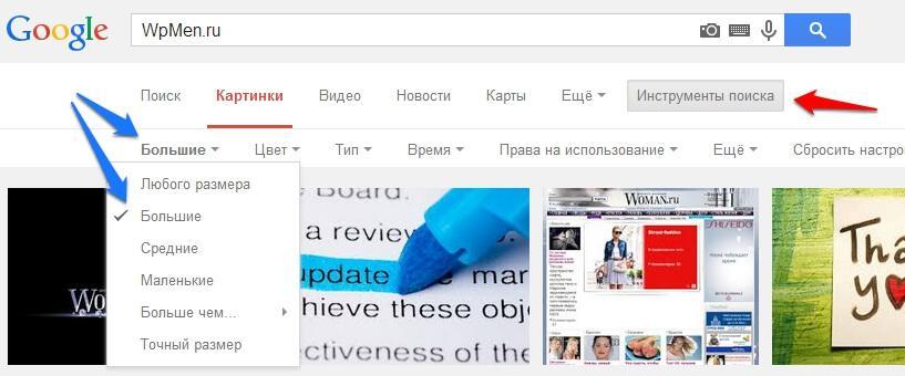 WpMen - Поиск изображения для сайта. Размер картинки