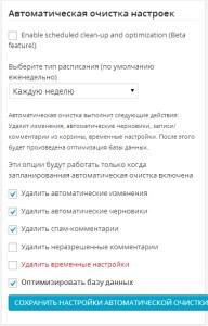 Автоматическая очистка Базы данных с плагином Wp-Optimize