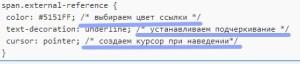 Очистка сайта от ненужного кода для ускорения загрузки