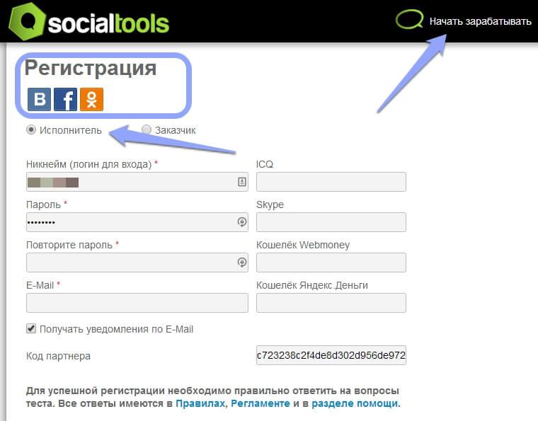 Регистрация в системе заработка в социальных сетях SocialTools