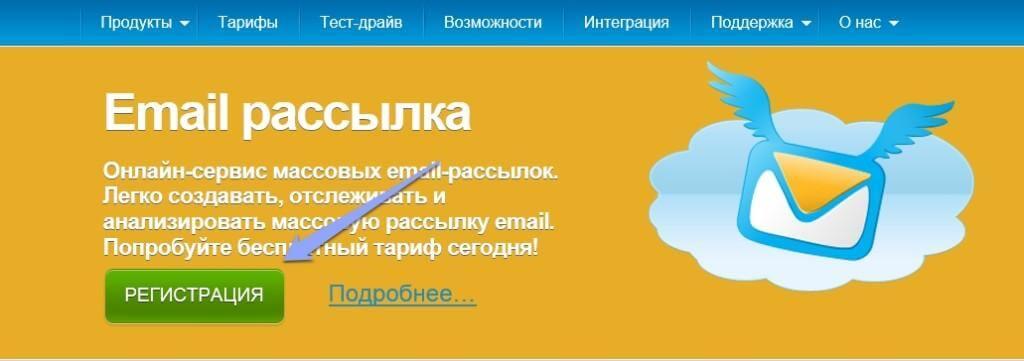 Как создать E-mail рассылку? - WpMen
