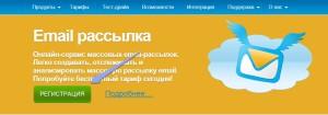 Регистрация собственной e-mail рассылки