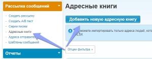 Импорт читателей в почтовый сервис ePochta