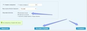 WpMen - Как отправить рассылку своим читателям