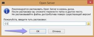 Установить OpenServer на локальный компьютер