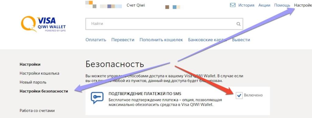WpMen - Как обезопасить свои деньги в QIWI