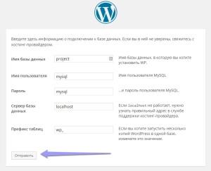 Устанока WordPress на локальный компьютер