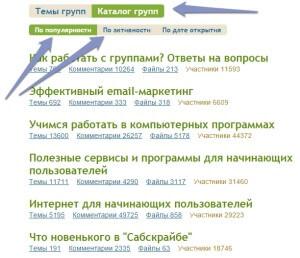 Раскрутка сайта с помощью Subscribe
