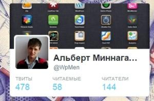Эксперимент в Twitter как раскрутить аккаунт