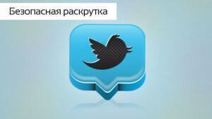 Раскрутить Twitter аккаунт белыми способами